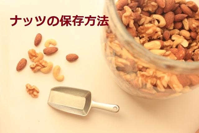 ナッツの保存方法