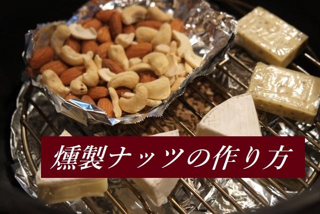 燻製ナッツの作り方